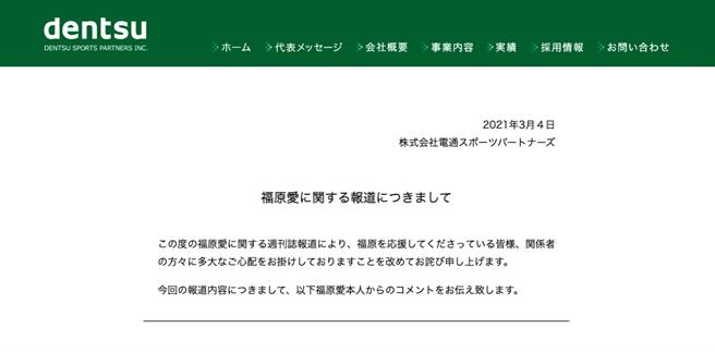 福原爱4日晚间发文针对近日周刊报导做出说明。(www.dentsu-sp.co.jp截图)