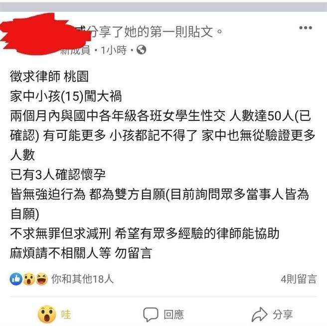 有網友在臉書發文稱,家中有名15歲的孩子闖大禍。(翻攝照片/蔡依珍桃園傳真)