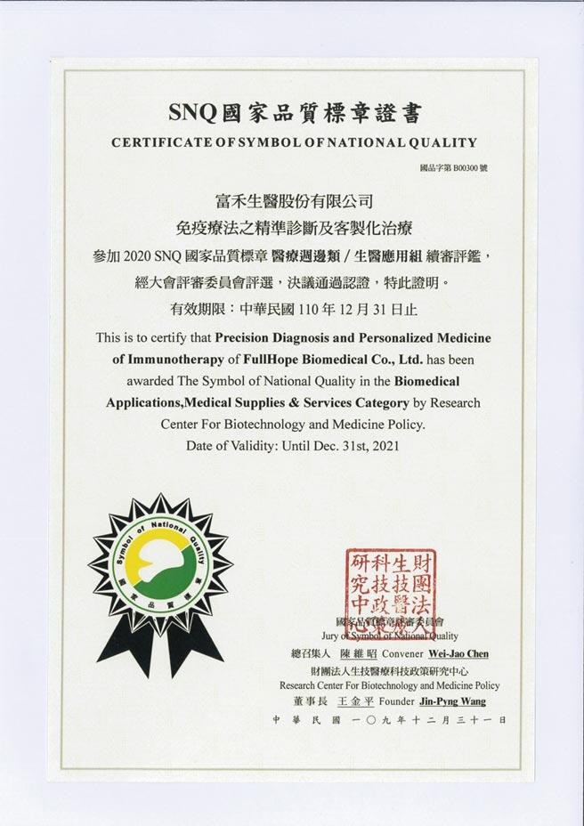 富禾生医申请项目获SNQ国家品质标章续审认证。图/富禾生医提供