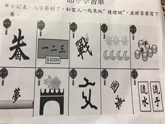 小孩作業「猜10題燈謎」逼瘋爸 崩潰求助:剩4題