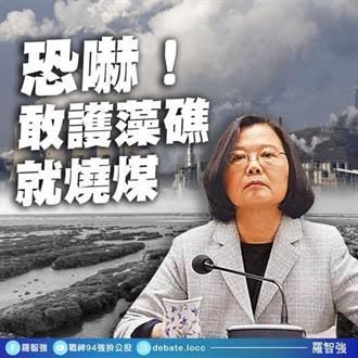 蓋三接站或增燃煤?羅智強嗆政院:台灣人會選民進黨下台