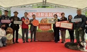 黃珊珊》動物友善城市 台北又有毛孩空間了
