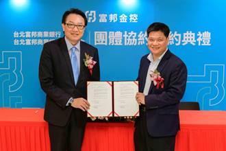 台北富邦銀行與工會續簽團體協約 具體行動保障員工權益