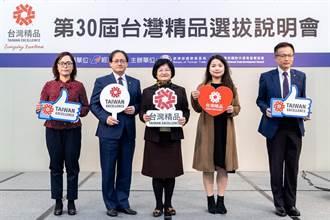 「甄」的就是你 第30届台湾精品选拔开放报名