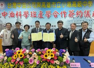 小港高中產學合作有成 成立中油科學班