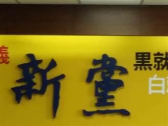 新黨公布最新全委會委員名單 新增李慶元等人