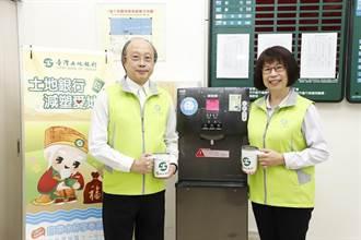支持減塑 土地銀行加入環保署「奉茶行動」公益活動