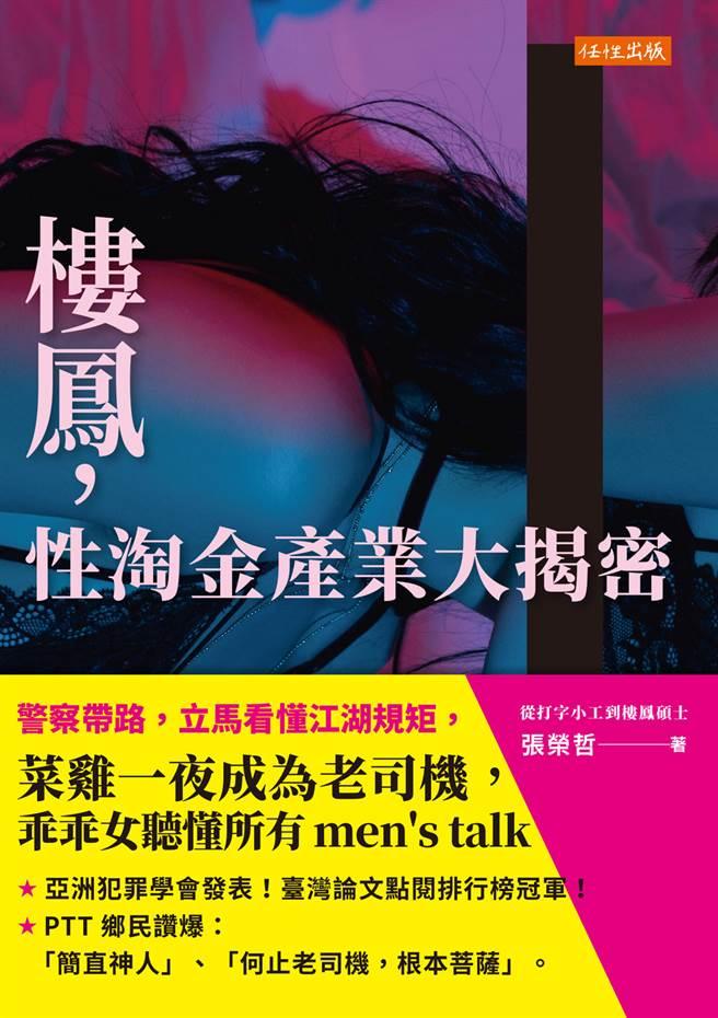 《樓鳳,性淘金產業大揭密》/任性出版