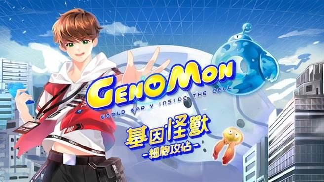 台大生科系退休教授陳俊宏,因此率團啟動《基因怪獸GenoMon》手遊製作計畫。(製作團隊提供/李侑珊台北傳真)