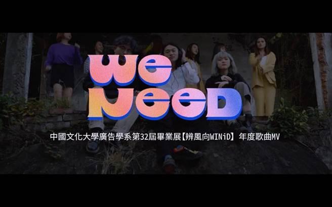 中國文化大學廣告學系第32 屆畢業展學生以主題中《We need》為畢業展年度歌曲。(文化廣告提供)