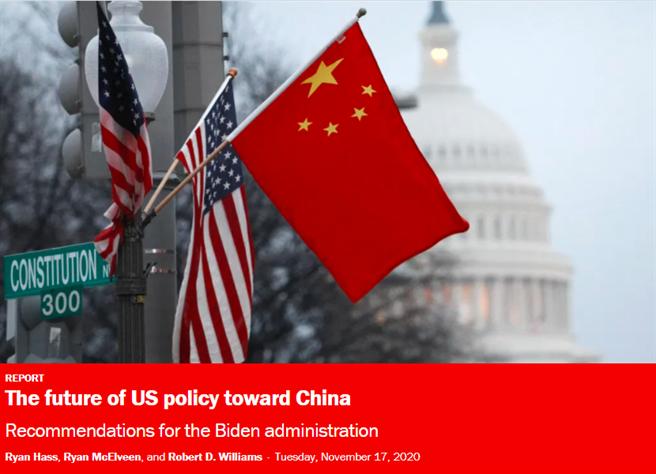 美国布鲁金斯研究所发表《美国对华政策的未来——对拜登政府的建议》专着中,曾引用华裔学者易富贤在人口与经济成长关系的研究。(图/布鲁金斯研究所)