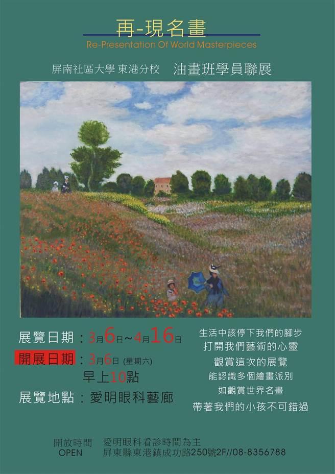 東港愛明眼科除挺藝文也挺農民,將於6日開展的「再-現名畫」現場送出限量鳳梨,之後還要送給買畫者1箱鳳梨。(愛明眼科提供/謝佳潾屏東傳真)