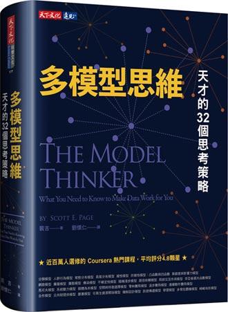 本周選書-《多模型思維》