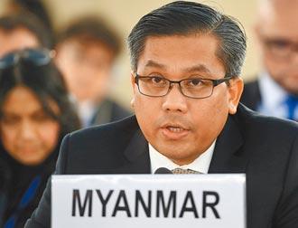 緬甸想挪走在美資金 遭美方凍結
