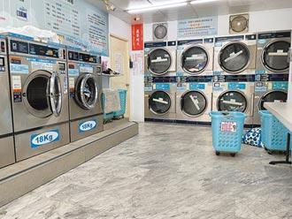 北市自助洗衣店條例草案 挨轟管一半
