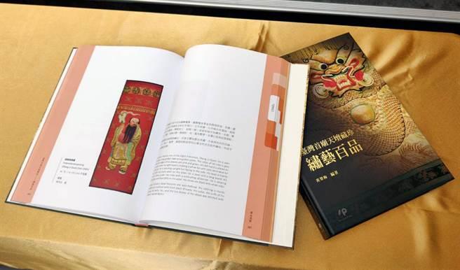 《臺灣首廟天壇藏珍—繡藝百品》新書的封面及內頁。(洪榮志攝)