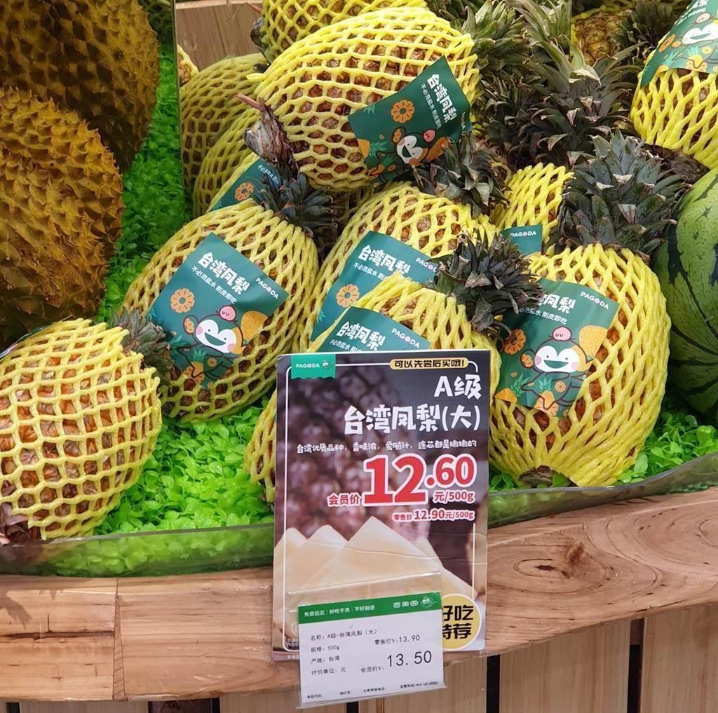 大陸3月1日起暫停台灣鳳梨進口。圖為北京一家超市內販賣的台灣鳳梨。(資料照,藍孝威攝)
