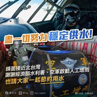 空军启动「人工增雨」 蔡英文:诚心祈求风调雨顺