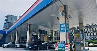油價連三漲 汽、柴油明調漲0.1元