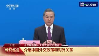 陸加入WTO廿年 王毅提4個重要啟示