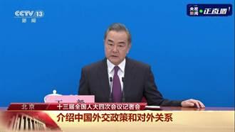 王毅谈中美关系:盼美不干涉别国内政 中美良性竞争而非相互攻击