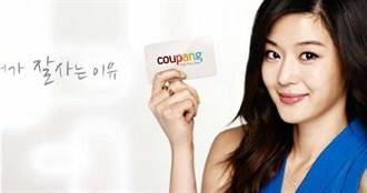 韓國最大電商Coupang赴美IPO  市值營收比超越亞馬遜