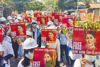 緬甸的民主之路