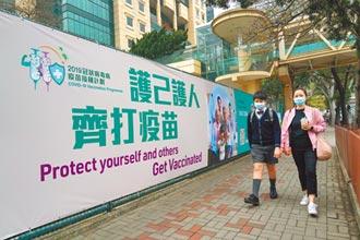 接種疫苗致死 香港爆第2例