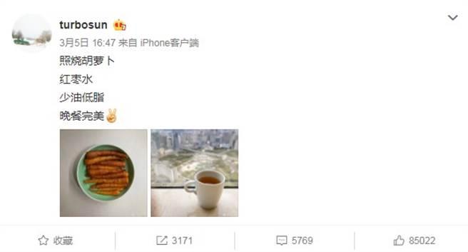 孫儷晚餐只吃照燒口味的紅蘿蔔和一杯紅棗水。(圖/微博@孫儷)