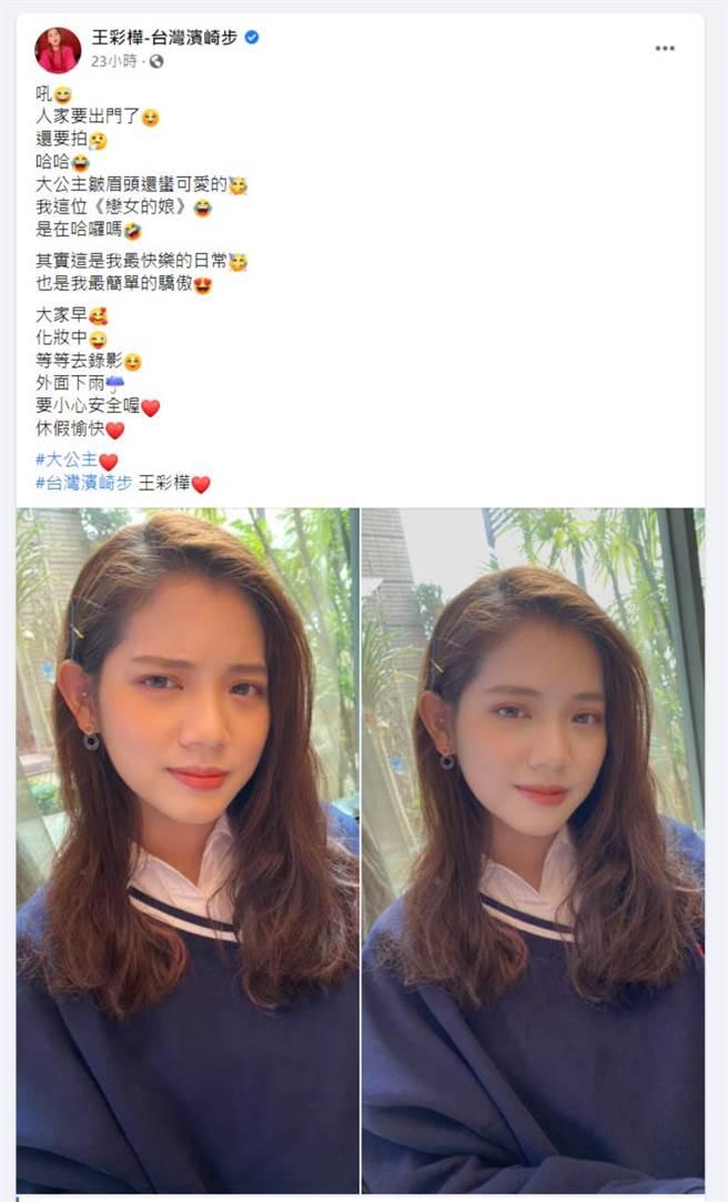 王彩樺臉書全文。(圖/取材自王彩樺-台灣濱崎步臉書)