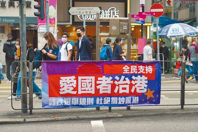 大陸全國兩會決定調整香港選舉制度,落實「愛國者治港」。圖為香港灣仔街頭醒目的標語。(中新社)