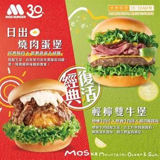 摩斯漢堡30周年慶優惠開跑 日出燒肉蛋堡與輕檸雙牛堡重磅回歸