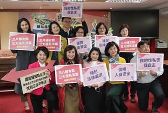 「東踏取蜜」 立委籲修法保障婦女權益