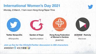 慶國際婦女節 Twitter攜手港台NGO發起女力覺醒線上對談