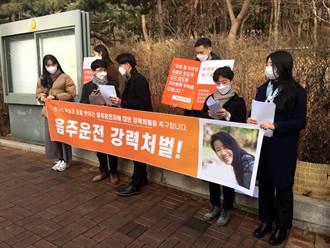 台湾女留学生首尔遭酒驾男撞毙 韩检方求处6年徒刑