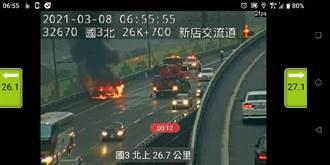 開車在國道3突然起大火 8旬翁偕妻倉皇逃生