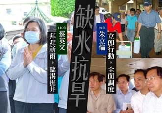 水情嚴峻如何因應 朱立倫:蔡總統至少學學陳水扁