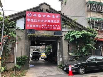 華南金控挺危老 萬華區華江段老舊危樓拆除重建