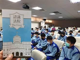廉潔法治向下扎根 佳冬青年學子參訪屏東地方法院