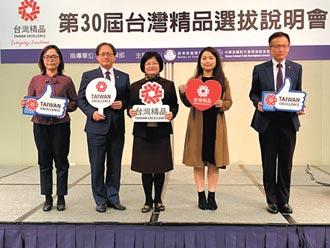 第30屆台灣精品獎 選拔開跑