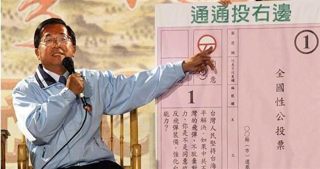 學者指出,公投綁大選是民進黨慣用手法,2004年前總統陳水扁就在投票前一個月提出兩項公投,最後兩項公投都沒有過關,但阿扁順利連任。(圖/報系資料照)