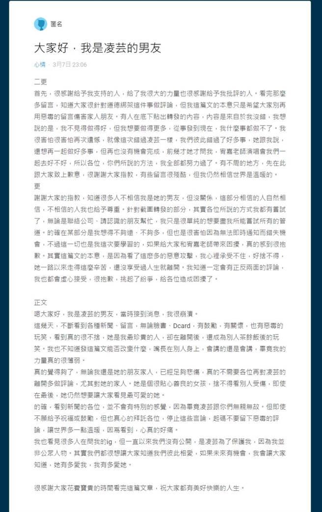 莊凌芸男友的網友近日在Dcard上,以「大家好,我是凌芸的男友」為題發文。(圖/取材自Dcard)