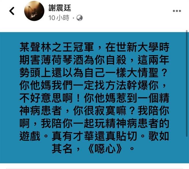 謝震廷爆料某《聲林之王》冠軍害女生輕生,但《聲林之王》冠軍只有兩人,網友一下就知道在講誰。(圖/FB@謝震廷)