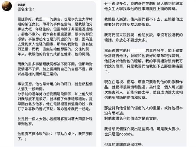 謝震廷PO出網友匿名爆料李男的黑歷史。(圖/FB@謝震廷)