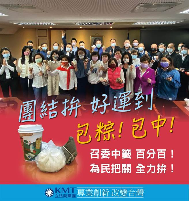 國民黨團準備包子配粽子,希望召委抽籤有「包中(粽)」好運氣。(圖/摘自國民黨立法院黨團臉書)