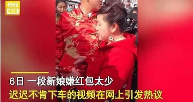 新娘因為紅包金額太少遲遲不願下車進行結婚儀式。(圖/翻攝自搜狐新聞)