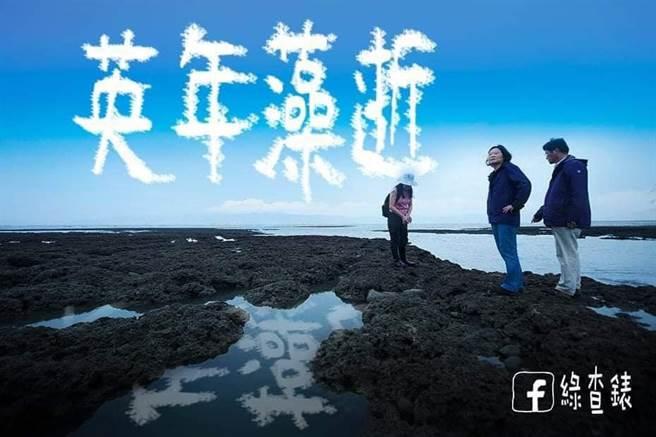 網友用「英年藻逝」形容蔡英文背棄承諾的行為,羅智強大讚貼切。(圖/翻攝自綠查表臉書)