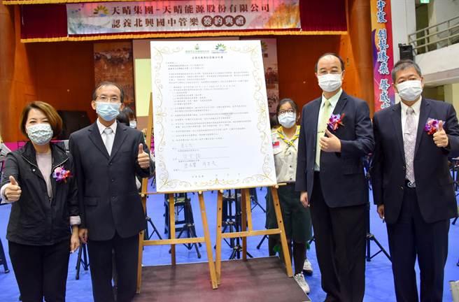 天晴能源集團8日與北興國中簽訂認養契約,自今年起將以1年50萬元方式長期認養北興管樂隊,讓樂隊運作更順利。(呂妍庭攝)
