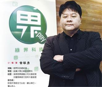 綠界科技總經理黃華勇:愈來愈多中小企業走入線上 支付業黃金時代來臨