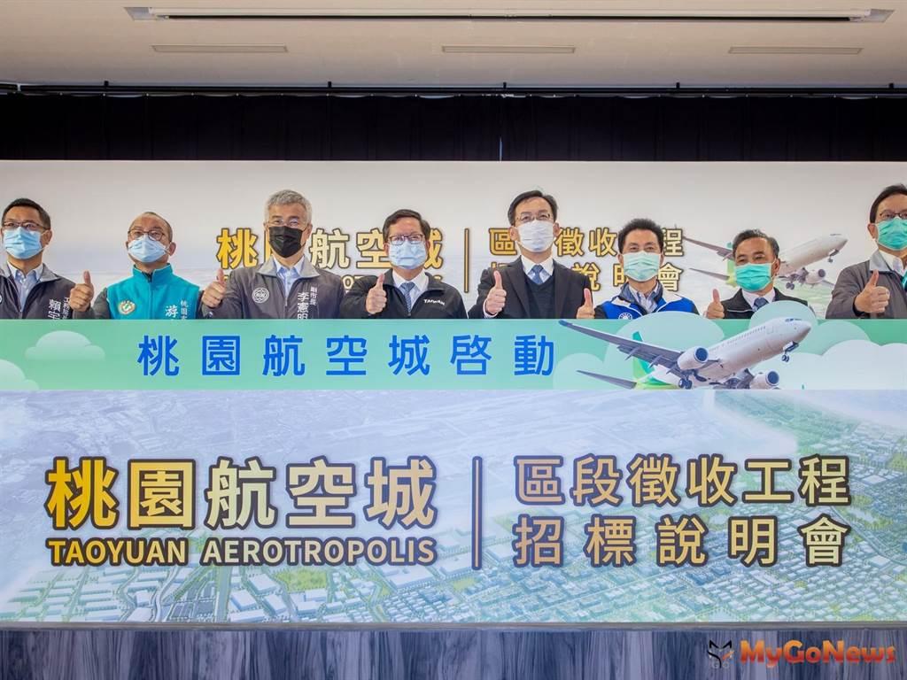 桃園航空城計畫區段徵收工程統包案3月即將招標,正式邁入實質開發階段(圖/桃園市政府)